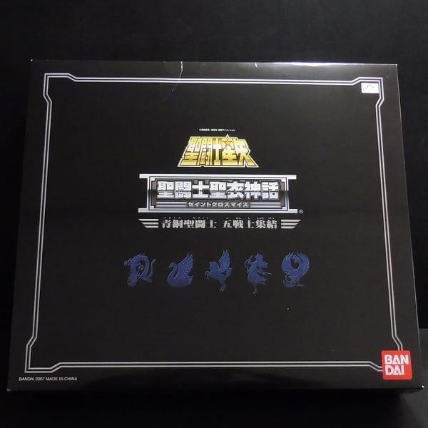 聖闘士聖衣神話 青銅聖闘士 五戦士集結 / 聖闘士星矢_1
