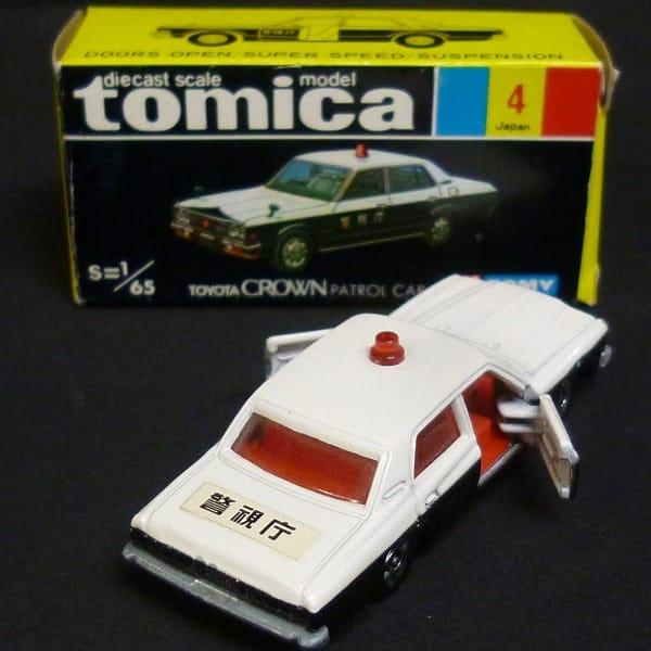 トミカ 黒箱 No.4 トヨタ クラウン パトカー 日本製_2