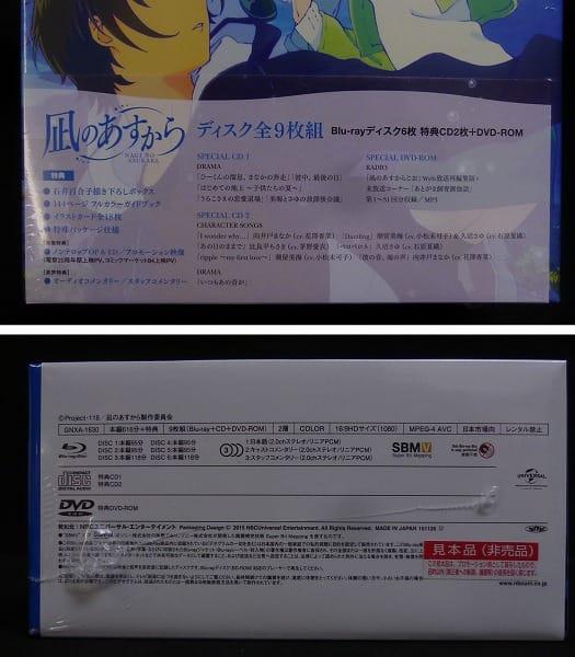 初回限定 Blu-ray 凪のあすから 全26話 BOX 特典DVD付_3