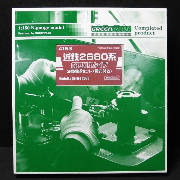 GREENMAX Nゲージ No.4153 近鉄2680系 鮮魚列車タイプ
