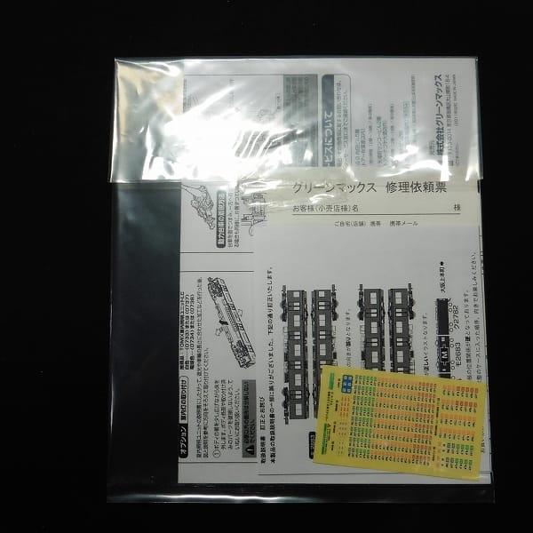 GREENMAX Nゲージ No.4153 近鉄2680系 鮮魚列車タイプ_3