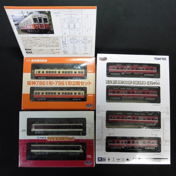 鉄道コレクション 阪神7861形・7961形 伊賀鉄道860系 他_1