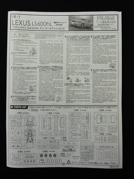 1/24 LEXUS LS600hL ディーラーOP エッチングパーツ付_3