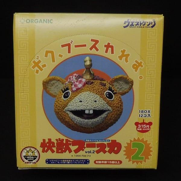 円谷ミニソフビコレクション 快獣ブースカ Vol.2 コンプ_1