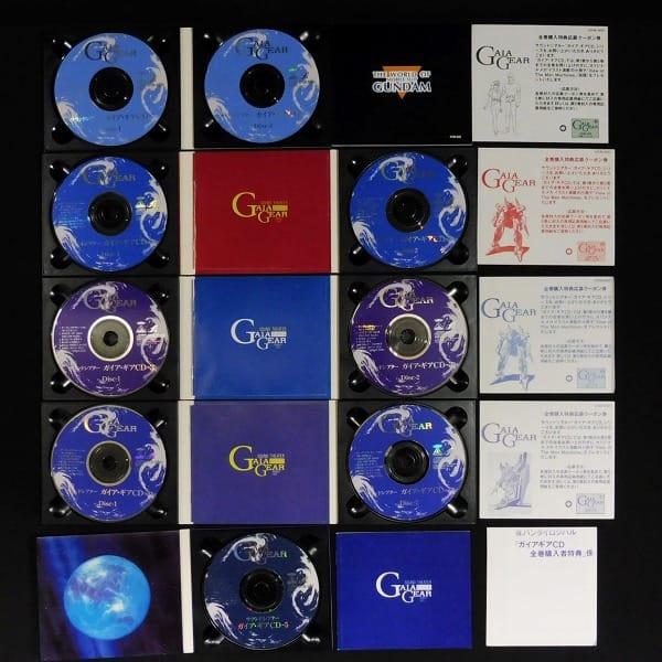 CD ガイア・ギア サウンドシアター 全5巻 / ガンダム_2