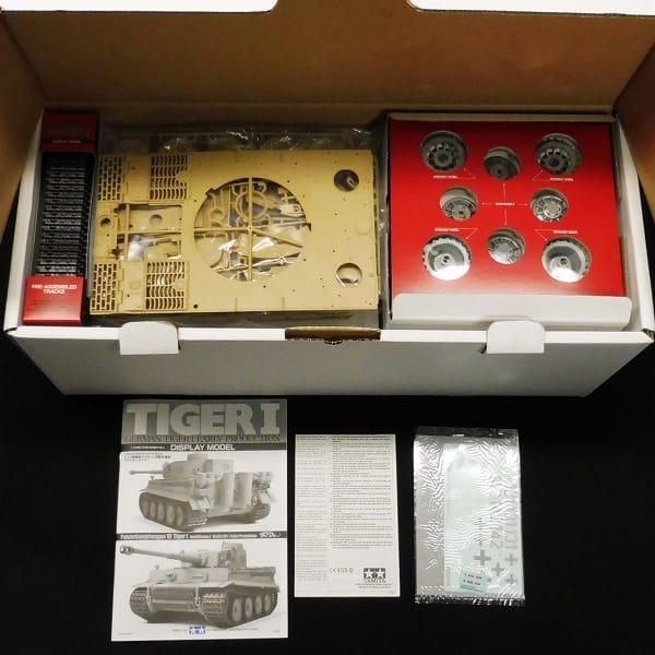 タミヤ 1/16 タイガーI 初期生産型 ディスプレイタイプ_2