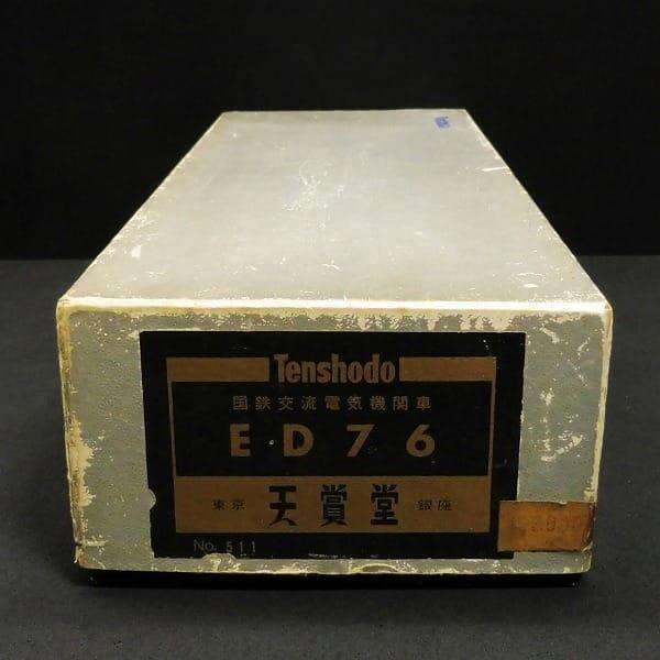 天賞堂 No.511 ED76 国鉄交流電気機関車 HOゲージ 16番_1
