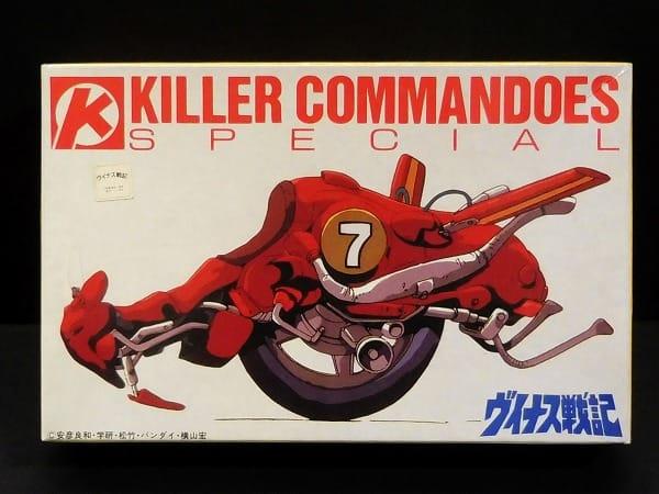B&K model ヴイナス戦記 キラーコマンドゥズSP モノバイ