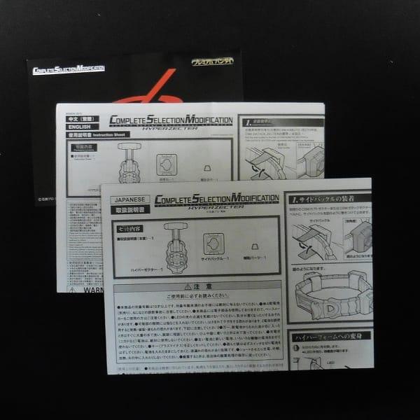 プレバン限定 CSM ハイパーゼクター 仮面ライダーカブト_3