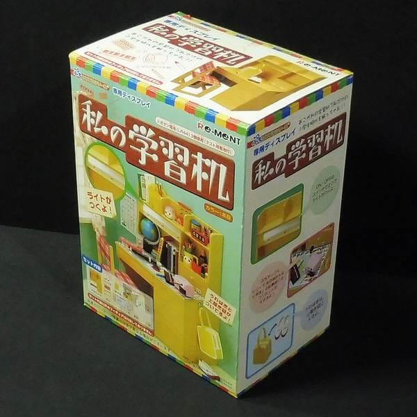 リーメント ぷちサンプルシリーズ 私の学習机 他 / 食玩_1