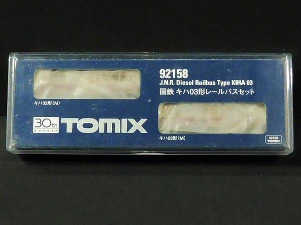 TOMIX 国鉄 キハ03形レールバスセット 92158 / Nゲージ_1