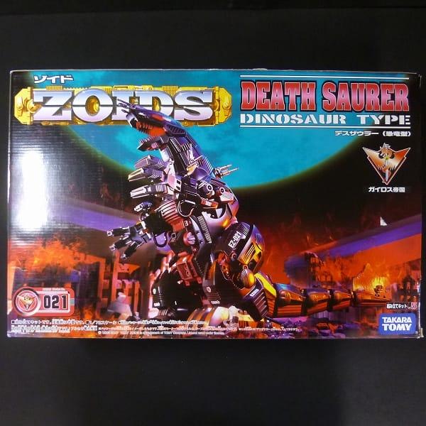 ZOIDS 1/72 デスザウラー 恐竜型 ガイロス帝国_1