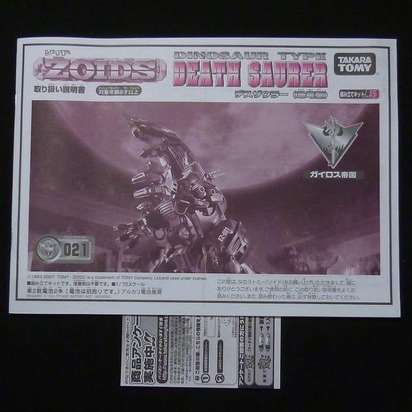 ZOIDS 1/72 デスザウラー 恐竜型 ガイロス帝国_2