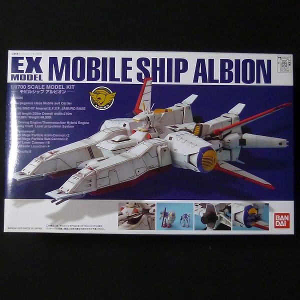 EXモデル 1/1700 モビルシップ アルビオン / 0083_1