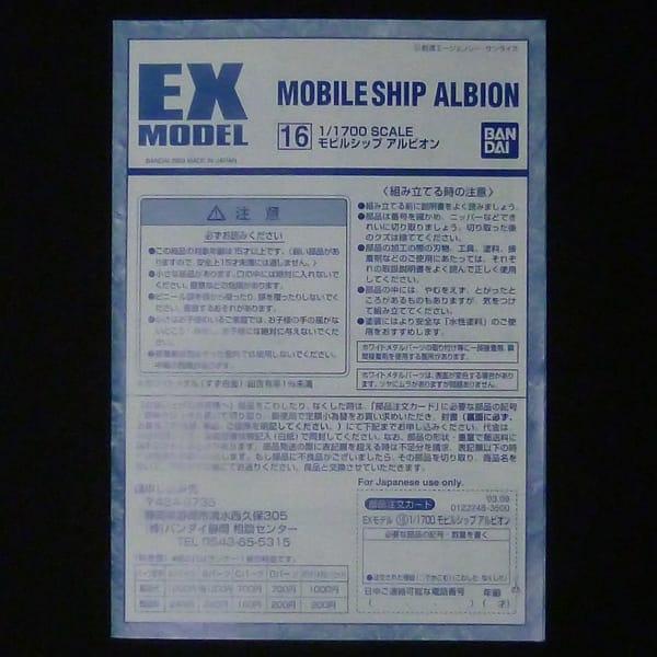 EXモデル 1/1700 モビルシップ アルビオン / 0083_2