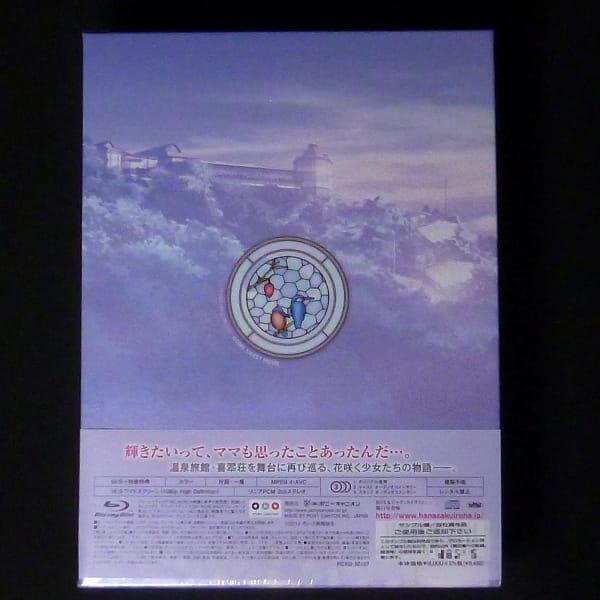 Blu-ray 劇場版 花咲くいろは HOME SWEET HOME 限定版_2