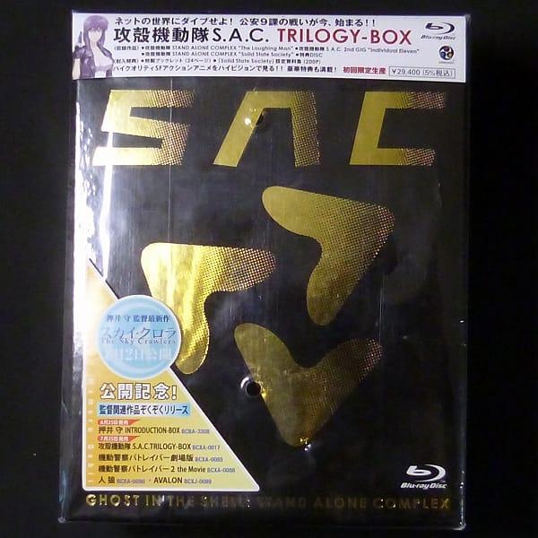 Blu-ray 攻殻機動隊 S.A.C. TRILOGY-BOX 初回限定生産_1