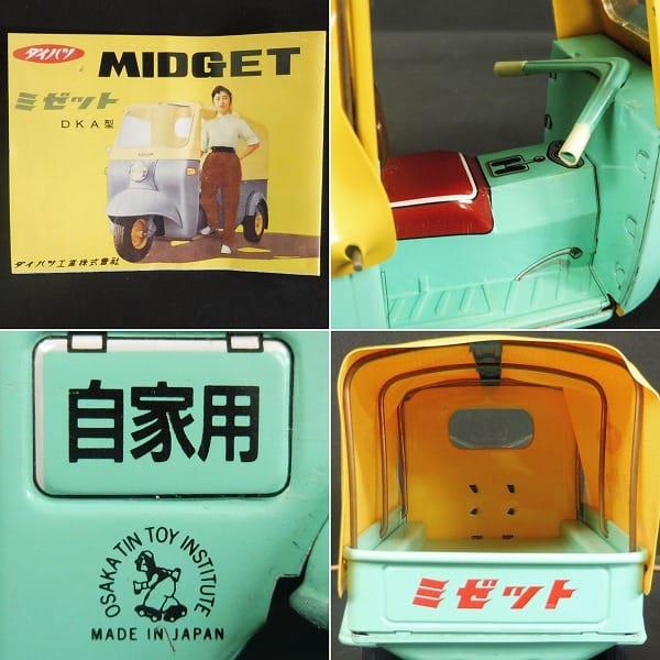 日本製大阪ブリキ ダイハツ ミゼットDKA型 フリクション_3