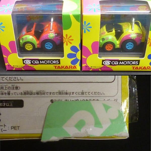 チョロQ in POST 株主優待限定2003 CQ MOTORS FARE WELL_3