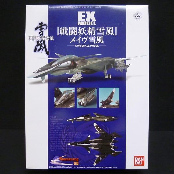 EX MODEL 1/100 戦闘妖精 雪風 メイヴ雪風 プラモ