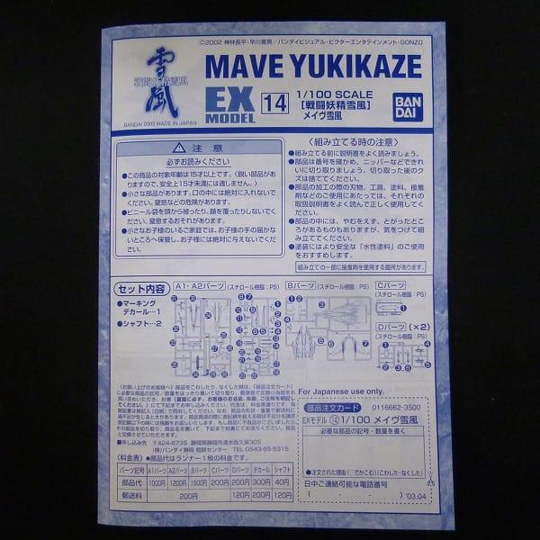 EX MODEL 1/100 戦闘妖精 雪風 メイヴ雪風 プラモ_3