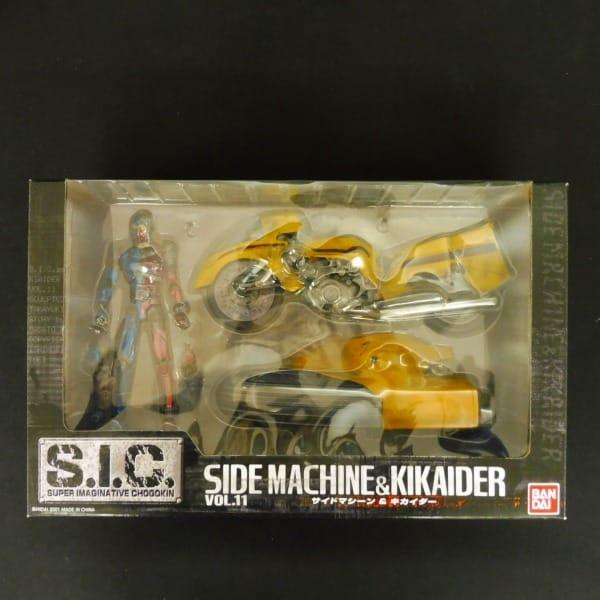 SIC 仮面ライダー サイドマシーン& キカイダー vol.11_1