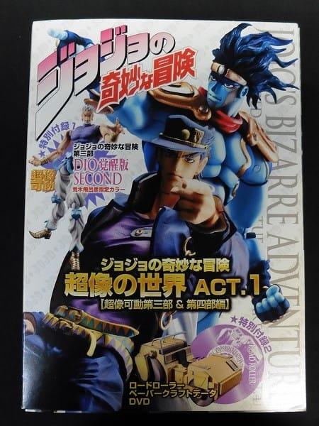 ジョジョの奇妙な冒険 超像の世界 ACT.1 DIO覚醒版 DVD_1