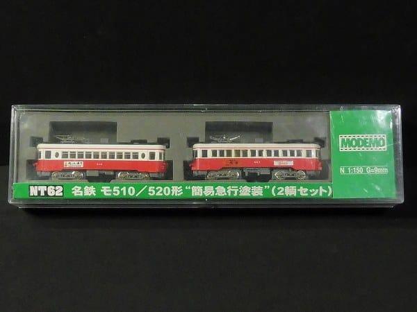 MODEMO NT62 名鉄 モ510/520形 簡易急行塗装 2輌セット