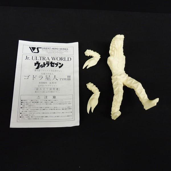 ボークス ゴドラ星人 Type2 ガレキ ウルトラセブン