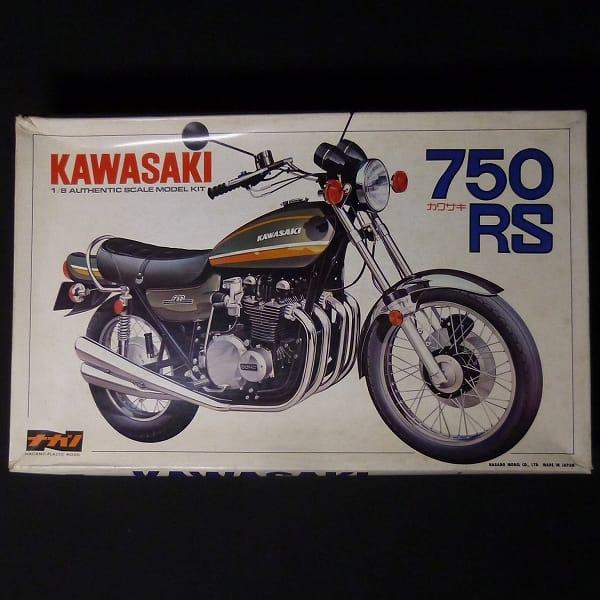 ナガノ 絶版 1/8 カワサキ 750RS / KAWASAKI バイク