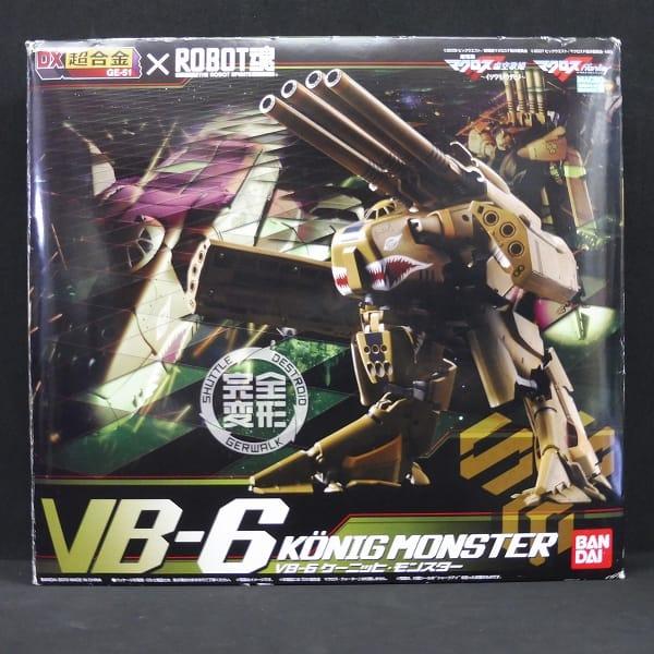 DX超合金GE-51 x ROBOT魂  VB-6 ケーニッヒ モンスター