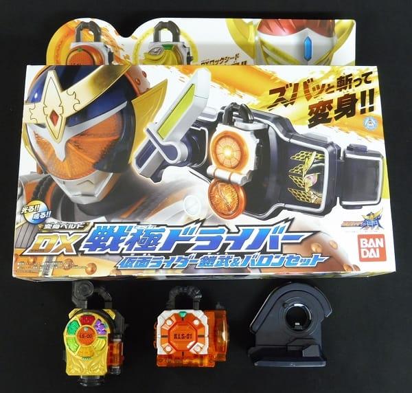 仮面ライダー鎧武 DX戦極ドライバー バロン 他 なりきり