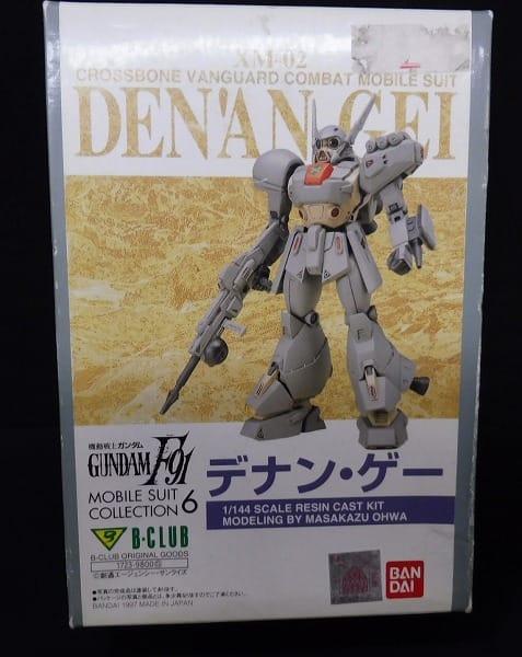 B-CLUB 1/144 デナン・ゲー ガレキ / ガンダムF91