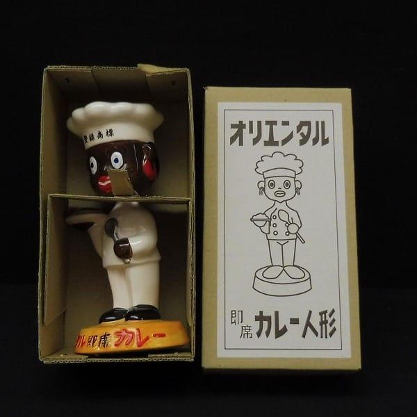 オリエンタルカレー 首振り人形 陶器製