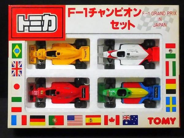 トミカ F-1 チャンピオンセット ロータスホンダF-1 他