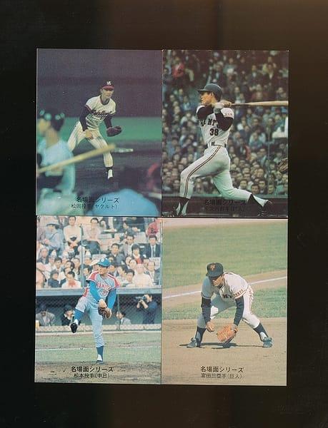 カルビー プロ野球 カード 74年 466 478 492 498 名場面