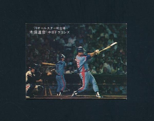 カルビー 当時物 プロ野球 カード 1978年 中日 木俣達彦