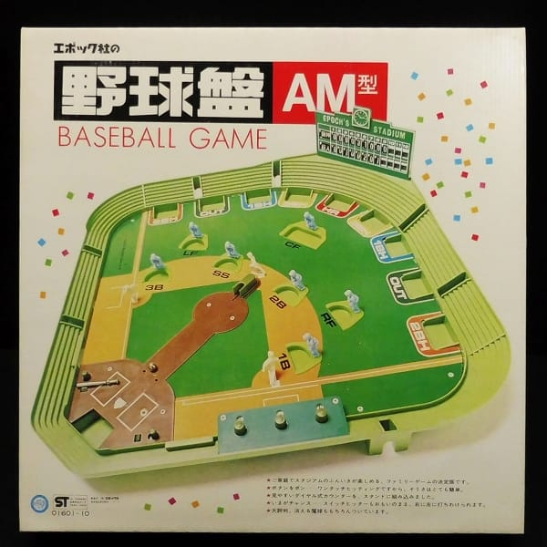 エポック社の野球盤 AM型