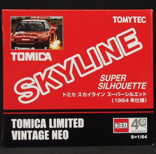 トミカ LV-N スカイラインスーパーシルエット1984年仕様