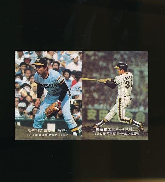 カルビー プロ野球 カード 77年 215 225 掛布雅之 青版