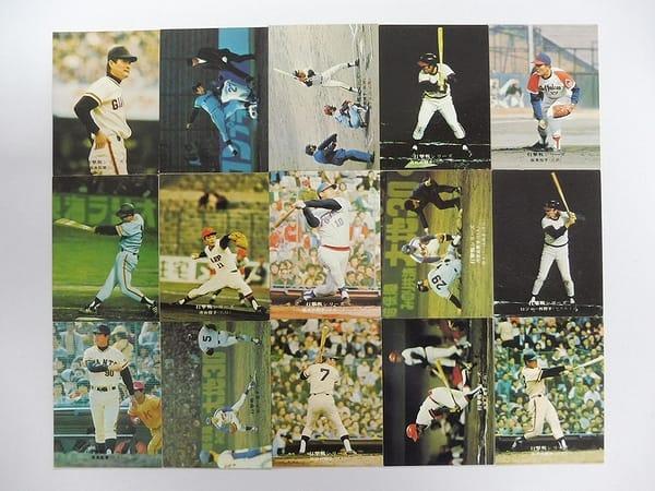 カルビー 当時物 プロ野球 カード 1975年 打撃戦 広島