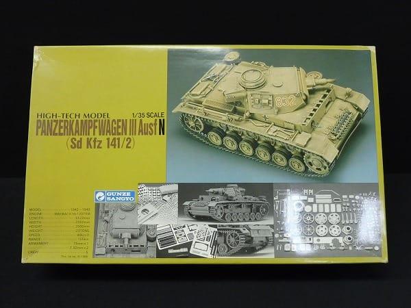 グンゼ 当時物 1/35 ハイテックモデル 3号戦車N型