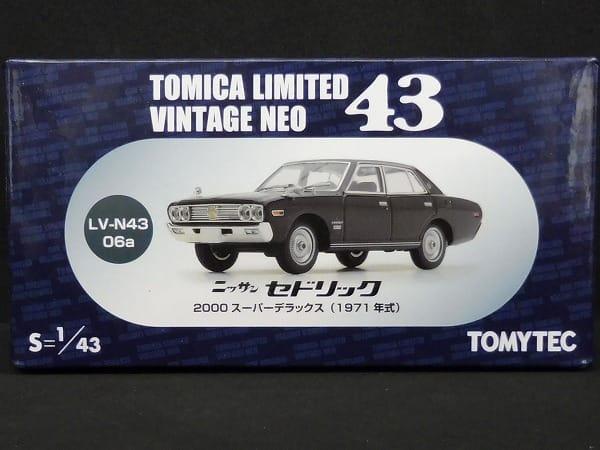 トミカ LV-N 1/43 セドリック 2000スーパーデラックス