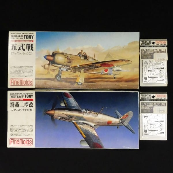 Fine Molds 1/72 五式戦 飛燕二型 ファストバック PE付