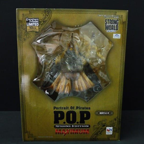 メガハウス POP MAXIMUM ワンピース 金獅子のシキ