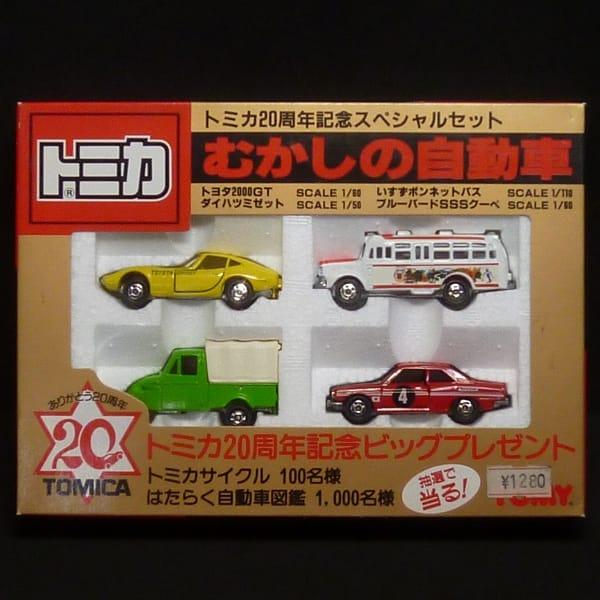 トミカ 20周年記念スペシャルセット むかしの自動車
