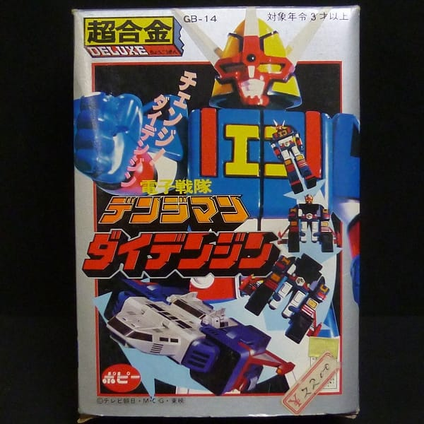 GB-14 ダイデンジン 当時物 超合金 / デンジマン