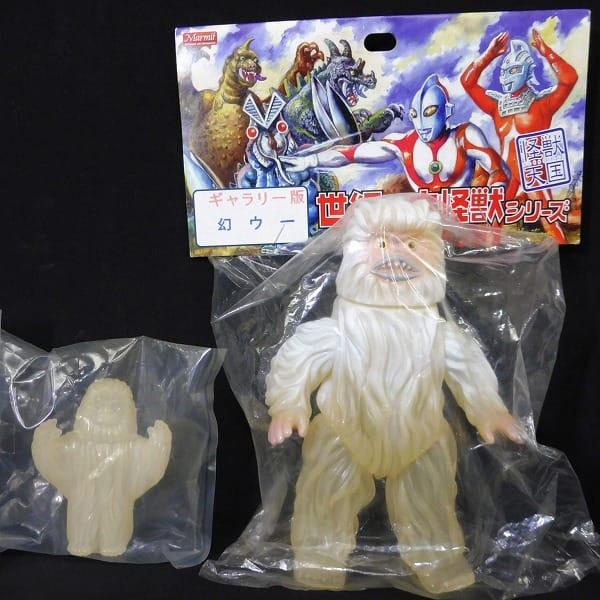 マーミット 怪獣天国 ギャラリー版幻ウー ソフビ/指人形