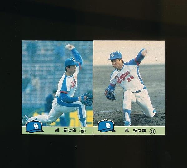カルビー プロ野球カード 1984年 653 661 都裕次郎