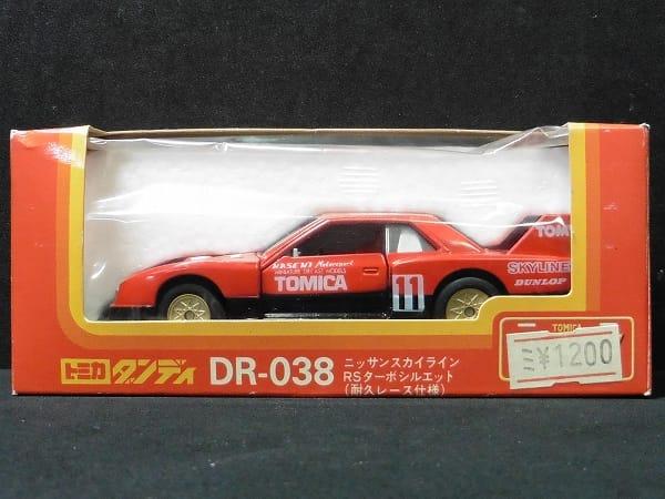 トミカ ダンディ DR-038 ニッサン スカイライン 日本製